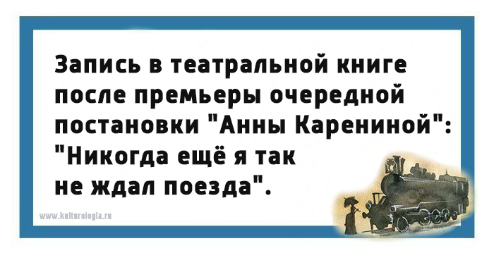 10 открыток-шуток по мотивам романа Льва Толстого «Анна Каренина»