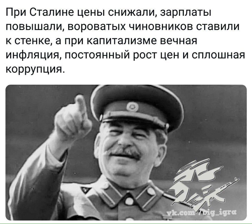 Коррупция при позднем сталинизме