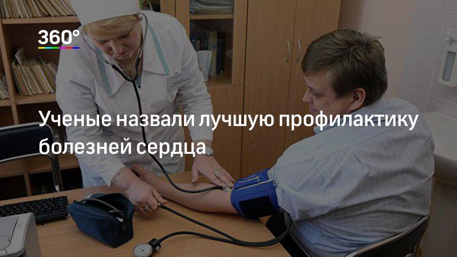 Ученые назвали лучшую профилактику болезней сердца