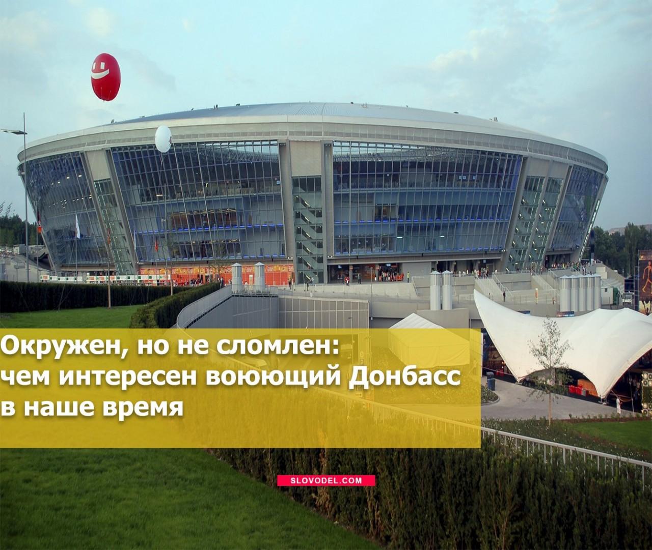 Окружен, но не сломлен: чем интересен воюющий Донбасс в наше время