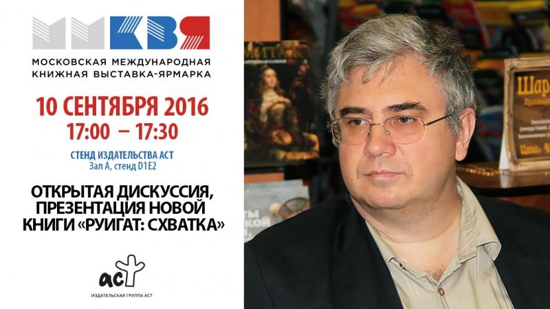 Роман Злотников: «Русские, белорусы и украинцы – это один народ, разделённый в 1917 году»  (29 марта 2015)