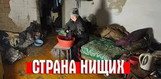 Почему Россия - страна нищих?