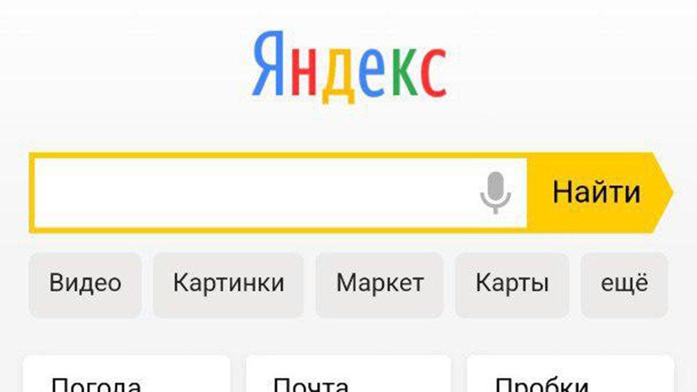 """""""Яндекс"""" поздравил Google с 20-летием, перекрасив свой логотип"""