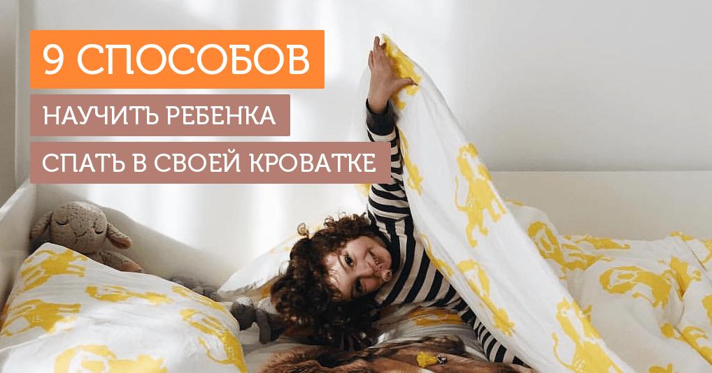 9 шагов на пути к тому, чтобы ребенок без истерик спал в своей кроватке
