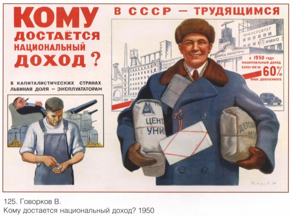 Какой был бы доход у населения, если сейчас был бы СССР