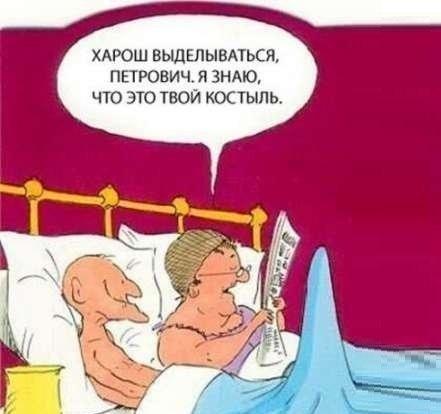 Спи дома!