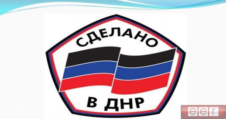 логотип на продукты, производимые в ДНР
