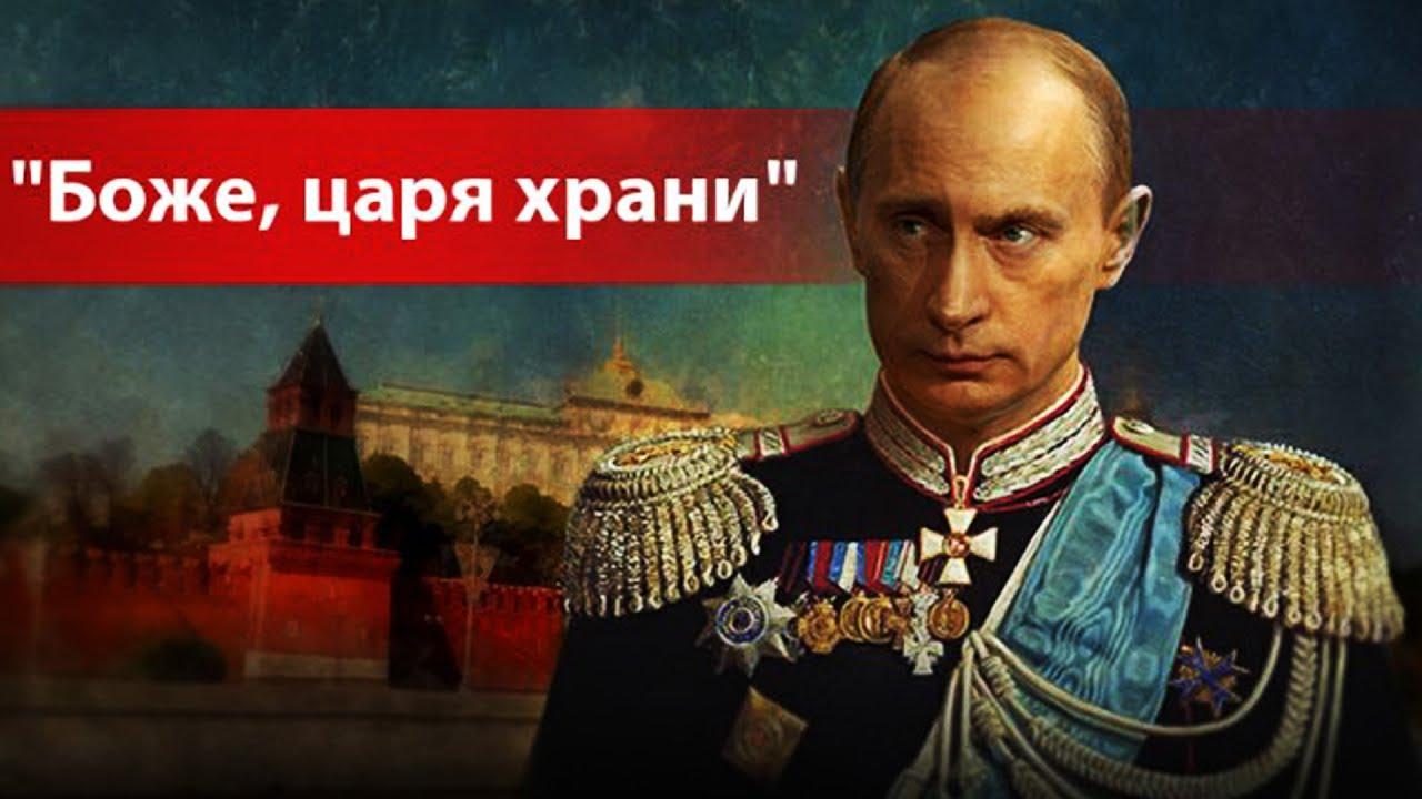 Власть Путина. На чем она держится