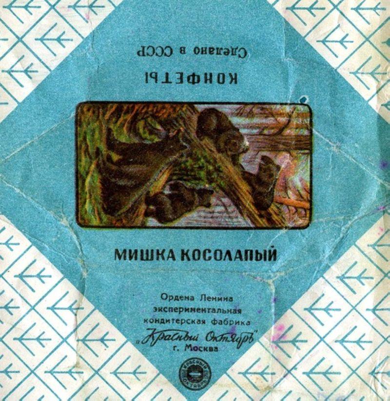 Фантики от советских конфет …