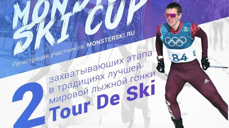 Два этапа лыжных гонок Monst…