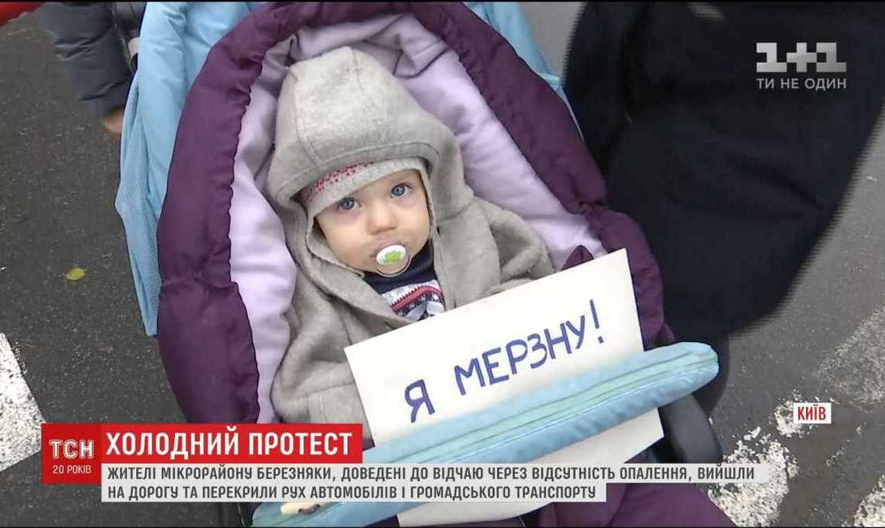 Украина без тепла