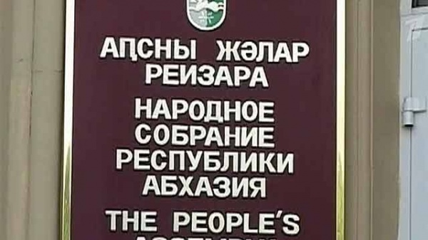 Оппозиционные депутаты парламента Абхазии объединятся вгруппу