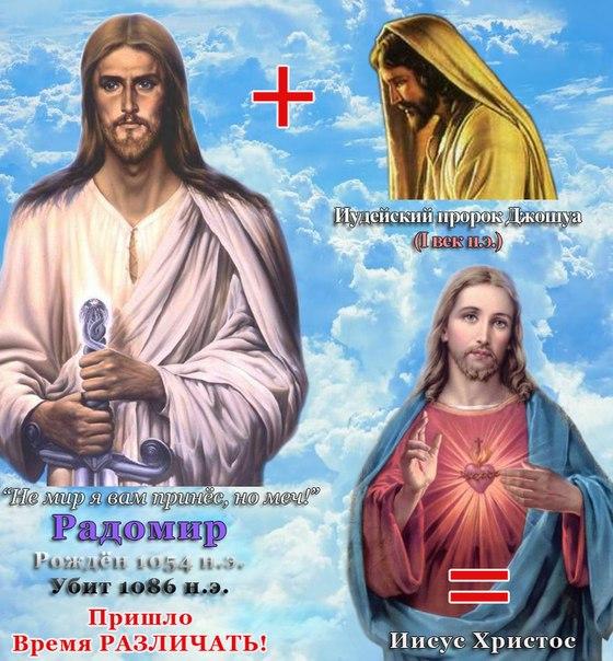 Христианин - не значит православный