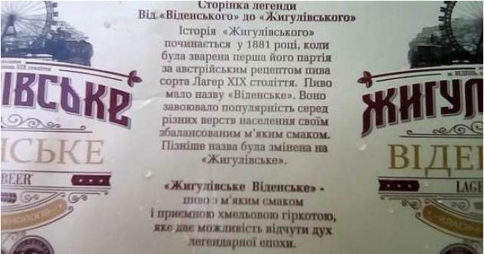 Украинцы решили переписать и…