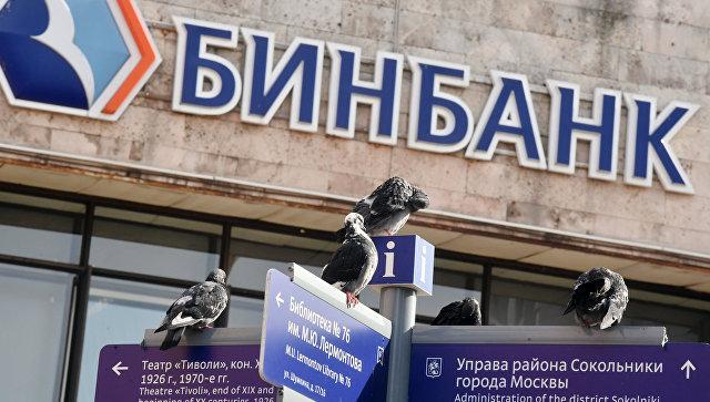 """ЦБ РФ принял решение о санации Бинбанка и  """"Рост банка"""""""