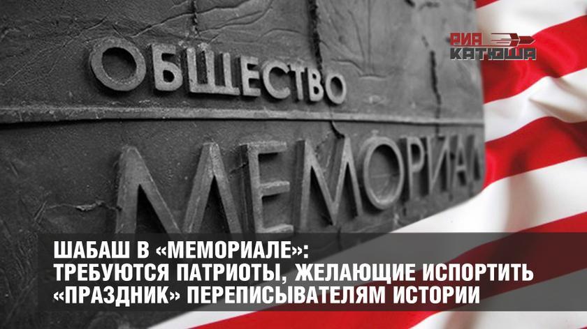 Шабаш в «Мемориале»: требуются патриоты, желающие испортить «Праздник» переписывателям истории