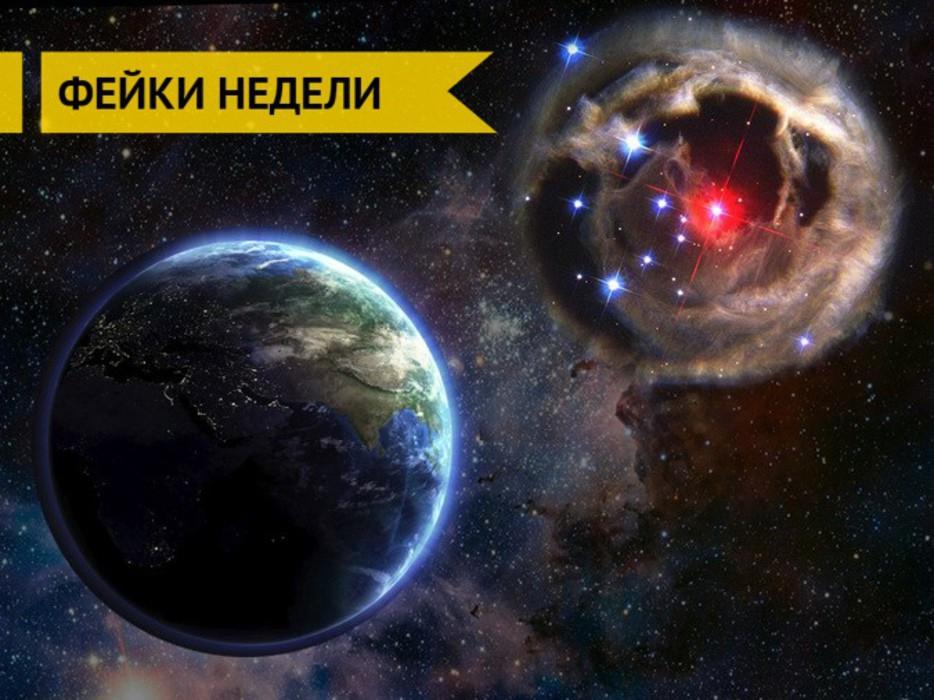 Фейки недели: огромный астер…