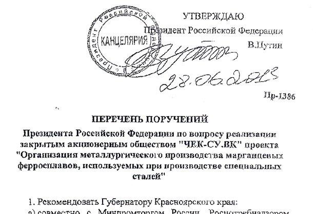 Экология и бизнес. В. Путин просит Красноярскую власть рассмотреть вопрос строительства завода.