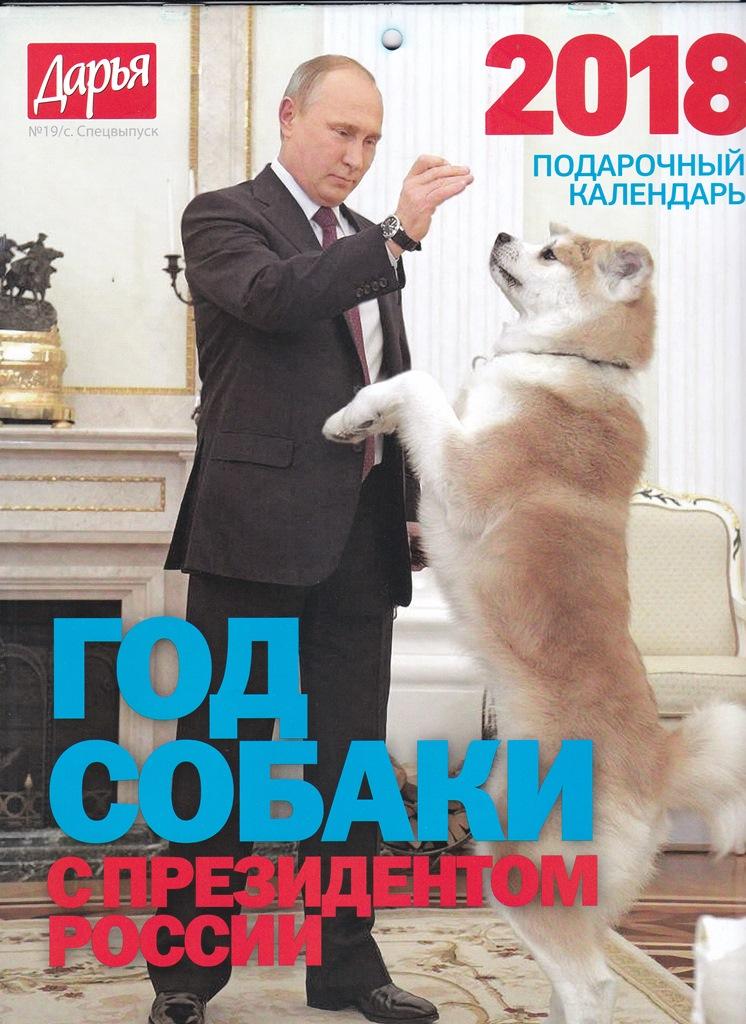 Календари на 2018. Путин. Год Собаки