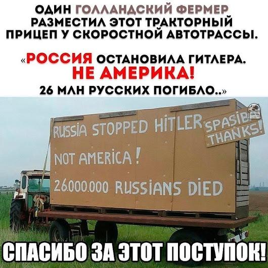 «Это Россия остановила Гитлера — не Америка! 26 миллионов русских погибли».