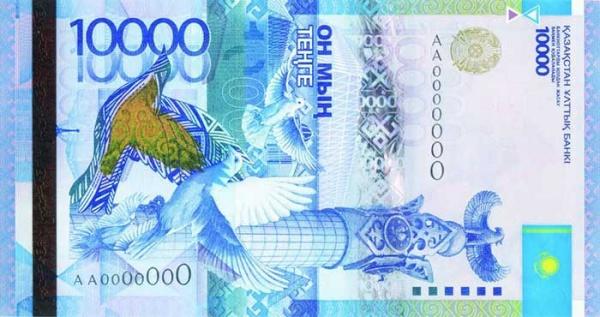 ВМИД России заметили, что сбанкнот Казахстана убрали текст нарусском
