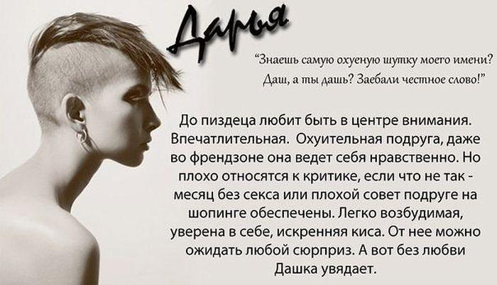 imya-dmitriy-seksualnost