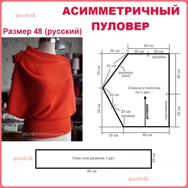 Интересные идеи блузок и не только: с выкройками или вариантами моделирования 8