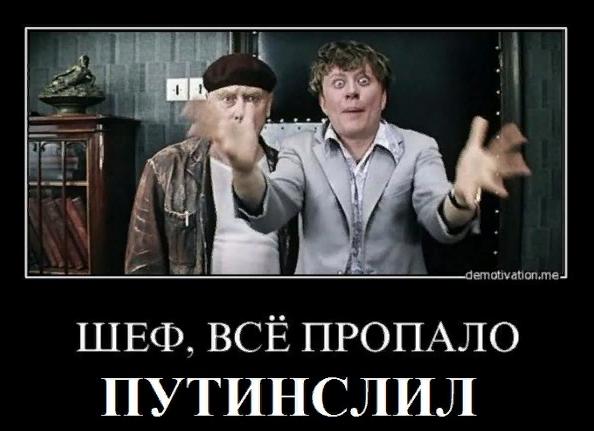 #Путинслил. Юлия Витязева