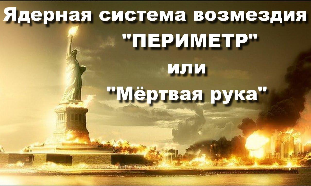 Будет ли применено наше ядерное оружие возмездия в случае американского удара по России?