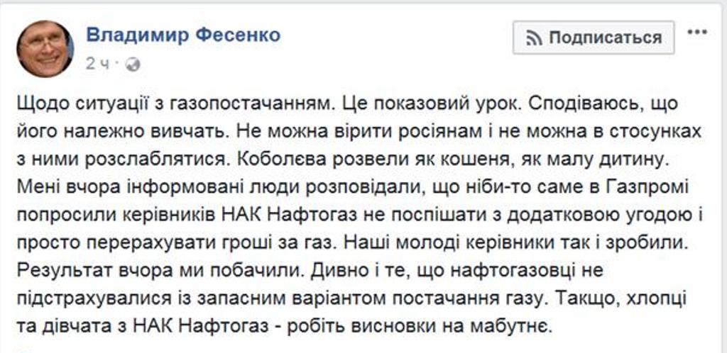 Политолог Порошенко советует главе «Нафтогаза»: нельзя верить русским