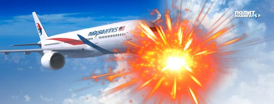 MH17. Расследователи по собс…