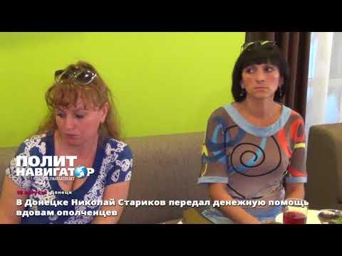 В Донецк из России доставлена денежная помощь вдовам ополченцев