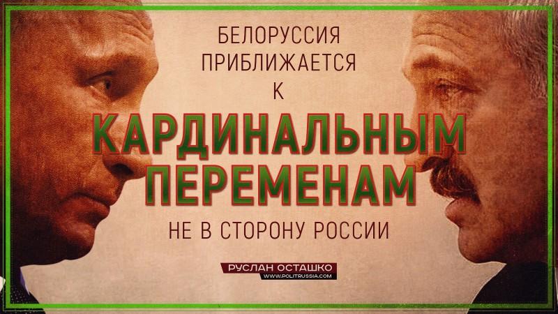 Белоруссия приближается к кардинальным переменам не в сторону России