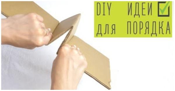 Удивительно полезные идеи с картоном для наведения порядка
