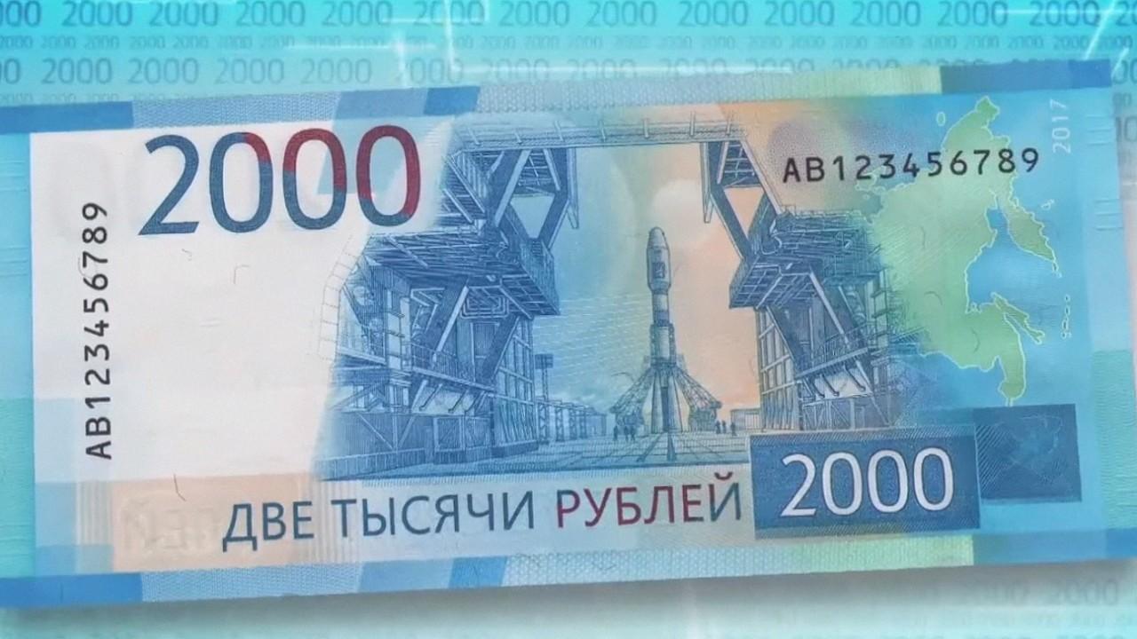 В Амурской области мужчина получил 1,5 года за оплату бензина фальшивой 2000-й купюрой