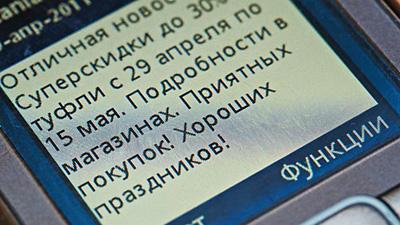 Минкомсвязи поборется с SMS-спамом