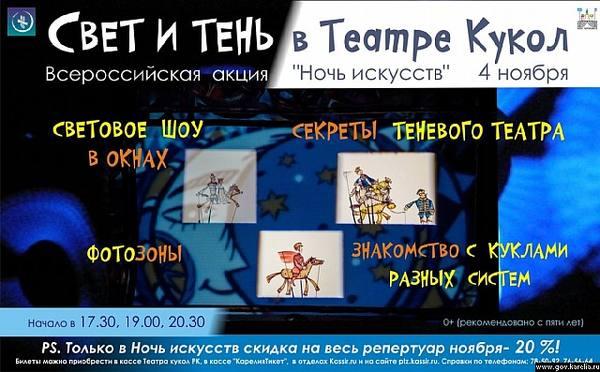 Секреты театра теней откроют в Петрозаводске в Ночь искусств