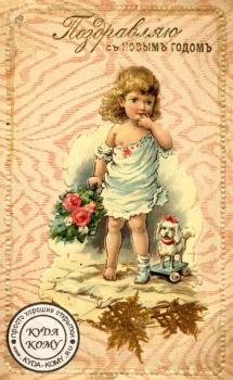 Дореволюционные российские новогодние открытки