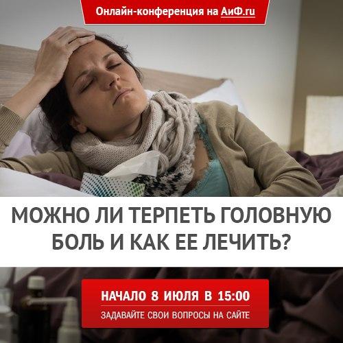 Почему болит голова? Онлайн с экспертом