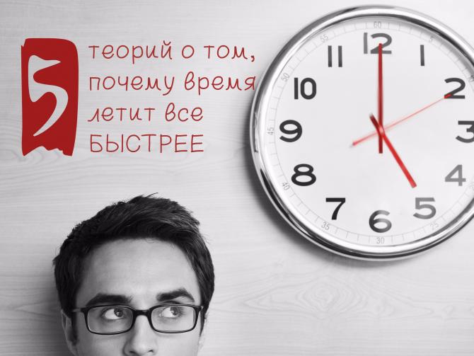 Почему время идет быстрее, когда мы становимся старше