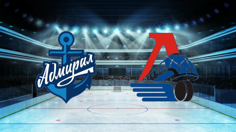 Хоккейный матч Локомотив — Адмирал 18 октября, прогнозы на матч 19:00 (МСК)