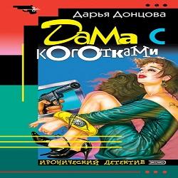 Дама с коготками — Дарья Донцова (Аудиокнига онлайн)