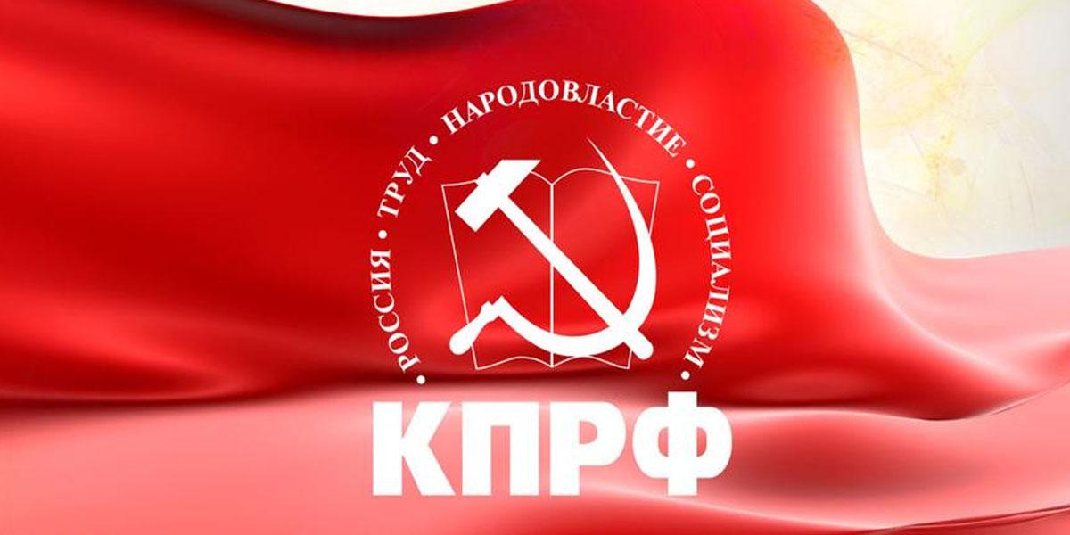 Кандидат от КПРФ на выборах …