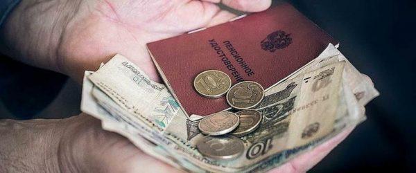 Правительство начало прощупывать почву по отмене пенсий работающим пенсионерам
