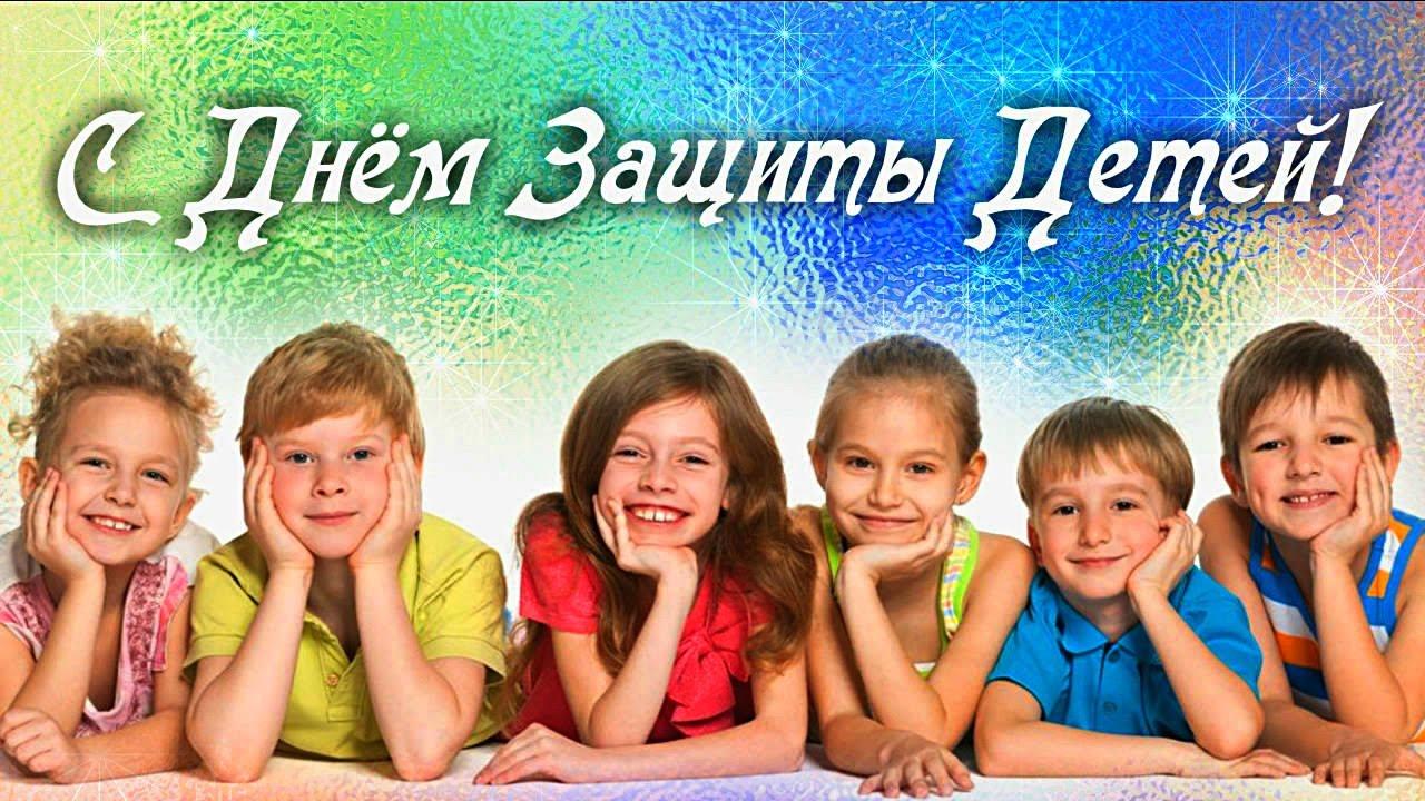 День Защиты детей - поздравительные стихи и открытки