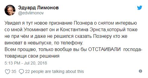 """Познер предложил закрыть программу после отказа """"Первого канала"""" показывать интервью с Лимоновым"""