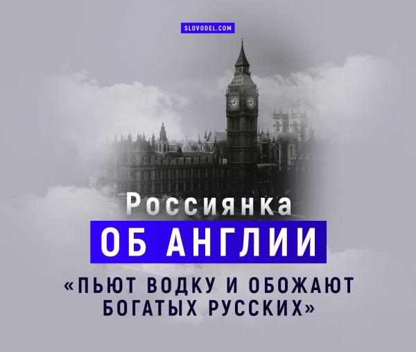 РОССИЯНКА ОБ АНГЛИИ: «ПЬЮТ ВОДКУ И ОБОЖАЮТ БОГАТЫХ РУССКИХ»