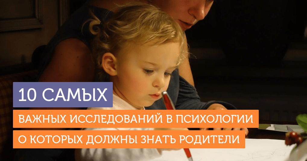 10 самых актуальных исследований в области детской психологии