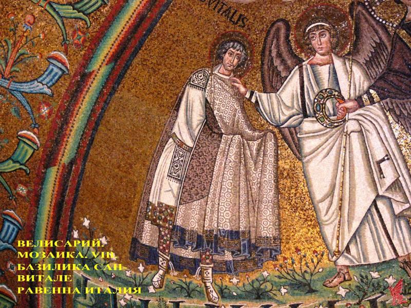 Армия Византии VI в. Сражения полководца Велисария (продолжение)