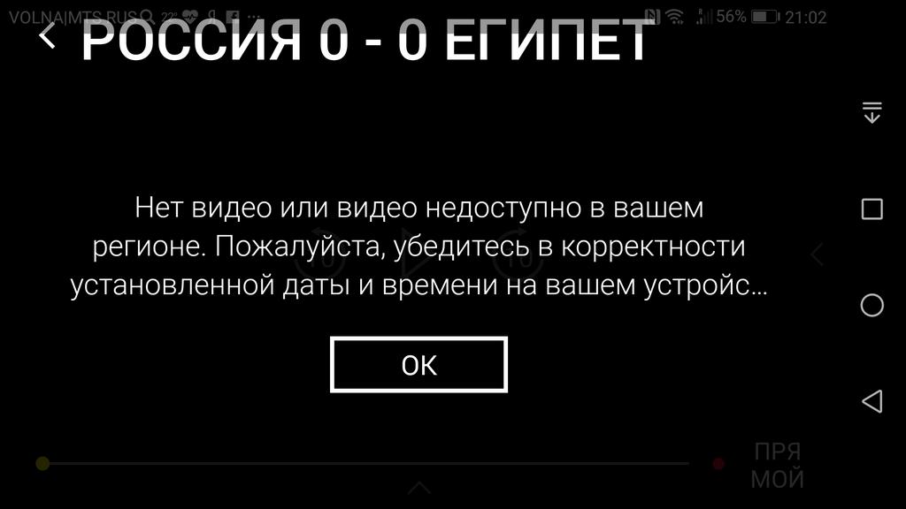 Как смотреть ЧМ-2018 в Крыму?